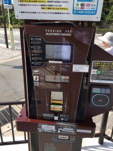 Der Parkautomat für das Fahrrad